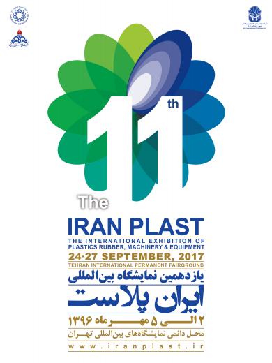 Iran_plastic_2017_logo.png