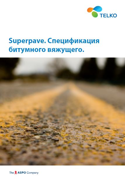 Superpave. Спецификация битумного вяжущего